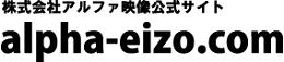 株式会社アルファ映像